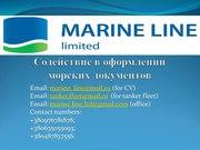 Оформление морских документов